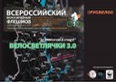 Велосветлячки 2013 Челябинск