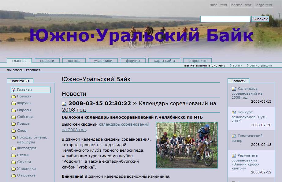 Сайт velochel.ru. Первоначальный вид