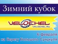 Зимний кубок Velochel.ru 2016
