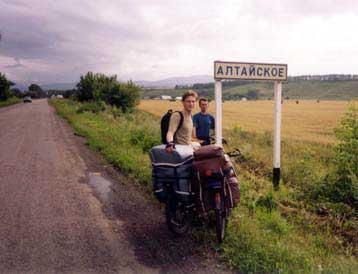 Фото 1. Въезд в Алтайское